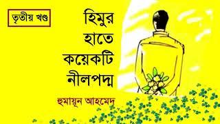 Himur Hate Koyekti Neel Poddo Part 03 by Humayun Ahmed - Himu Series | My Audiobook