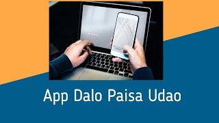 App Dalo Paisa Udao   Online Banking Frauds