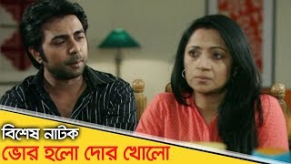 Bangla Romantic Natok   Vor Holo Dor Kholo   Apurba,  Tania Ahmed   Boishakhi TV Natok