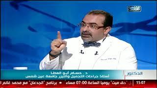 الدكتور | فنيات عمليات تكبير وتصغير الثدى مع دكتور حسام أبو العطا