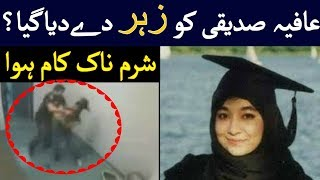 Doctor Afia Siddiqui Ko Zahaer Day Dia Gya? Latest Updates