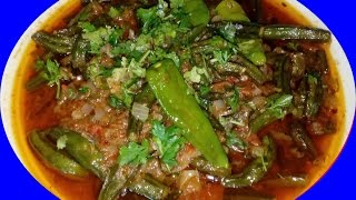 Lady Finger Curry/Shorbay Wali Bhindi (King Chef Shahid Jutt)