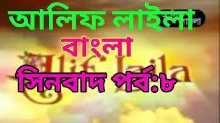 Alif Laila Bangla part 8( Sinbad) আলিফ লাইলা বাংলা পর্ব ৮ (সিনবাদ)