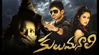 Telugu Movies Watch Online  # Kulumanali # Telugu Movies  Full Length