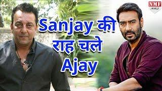 Sanjay की राह पर चले Ajay, नहीं करेंगे अब ये काम