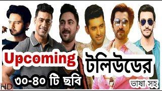 টলিউডের আগামী ছবি || Jeet Dev Soham Ankush Yash Bonny Upcoming movie 2018