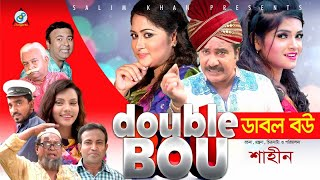 Comedy King Shahin - Double Bou | ডাবল বউ | Bangla Natok| Eid Exclusive 2017