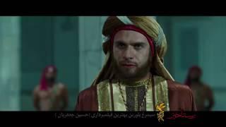 Hussein, Who Said No Rastakhiz Official trailer 1 HD   آنونس فیلم رستاخیز