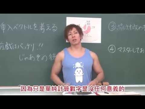 Xxx Mp4 【勃起俠JAPAN】vol 3 子宮頸攻勢讓你的SEX發生戲劇性轉變!「體位4連擊」 3gp Sex
