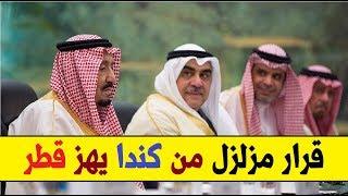 تزامنا مع غضب السعودية ... سفير كندا يجن جنونه و يغادر قطر لهذا السبب