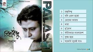 Chandra Bindu - Polash - Full Audio Album