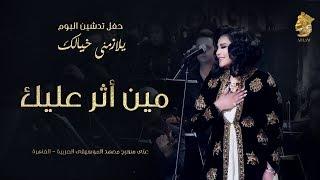 فنانه العرب أحلام - مين أثر عليك (حفل تدشين البوم يلازمني خيالك)