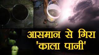 Maharashtra: 'Black rain' in Uran, residents are scared | वनइंडिया हिंदी