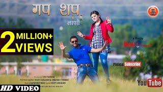 Latest Himachali Pahari Duet Song 2017 | Gup Shup Laani By Vicky Chauhan & Himanshi Tanwar