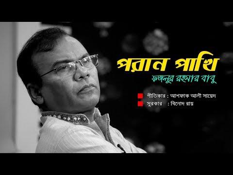 Xxx Mp4 PORAN PAKHI । পরান পাখি । Fazlur Rahman Babu । Ektai Jibon । New Bangla Song 2018 Full HD 3gp Sex