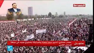 """الآلاف من أنصار الحوثيين يحتشدون في مدينة الحديدة في """"مسيرة البنادق"""""""