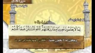 القرآن الكريم الجزء الرابع عشر  الشيخ ماهر المعيقلي Holy Quran Part 14 Sheikh Al Muaiqly