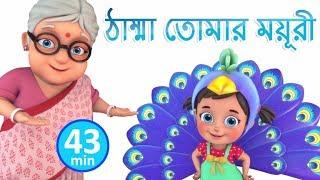 ঠাম্মা তোমার ময়ূরী | Nani Teri Morni | Bengali Rhymes for Children | Jugnu Kids Bangla