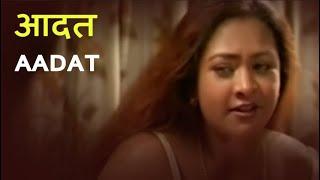 जितना पिलाओगी उतना पियूँगा  | Midnight Movies | Short Film  | Hindi Movie 2018