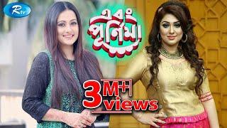Ebong Pornima | EP - 4 | Apu Biswas | Bangladeshi Flim Actress| Celebrity TalkShow | Rtv