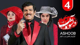 Ashoob Series - Episode 4   سریال آشوب قسمت چهارم
