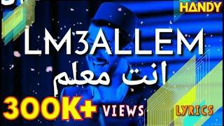 Saad Lamjarred - LM3ALLEM انت معلم  | Lyrics Video | Arabic Song | Visual Editz:- Handy Amit