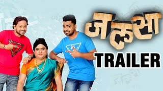 Jalsa | Trailer | Latest Marathi Movie | Releasing 21st October | Sagar Karande, Bharat Ganeshpure