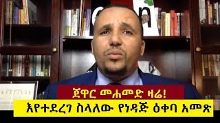 Must Watch:  OMN News Analysis March 14, 2018    Jawar Mohammed   Prof. Mohammed Tahiro    Ethiopia