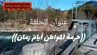 حرمة المواطن أيام زمان (يوميات قنطرة موصلية)