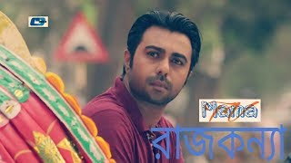 Rajkonna || Bangla New Song 2107 || Armen Rabbi || ItteHad Sij || Mama TV