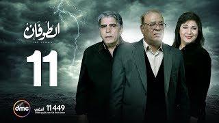 مسلسل الطوفان - الحلقة الحادية عشر - The Flood Episode 11
