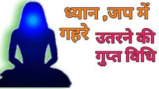 Dhyan Mantra Jap Me Success Hone Ki Masters Vidhi