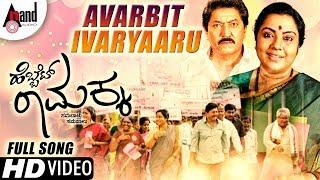 Avarbit Ivaryaaru | Hebbet Ramakka | Kannada HD Video Song 2018 | Vijay Prakash | Devaraj | Thara
