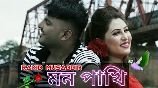 Mon Pakhi | Rakib Musabbir | Lyric Video | Bangla Song | Romantic Filmy Song |