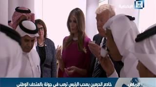 الملك سلمان يستقبل الرئيس الأمريكي في قصر المربع التاريخي