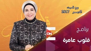 قلوب عامرة - محبة الوطن .. في عيون الرسول .. السبت 2 ديسمبر 2017