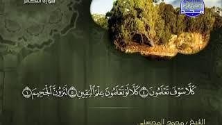 سورة التكاثر الشيخ محمد المحيسني