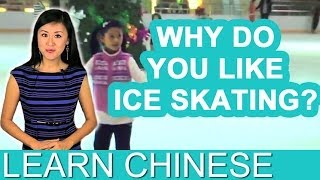 Learn Intermediate Conversational Chinese | Why do you like ice-skating? | Yoyo Chinese
