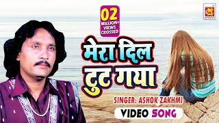 Mera Dil Toot Gaya || Ashok Zakhmi (2017 New Song)  || HD VIDEO  || Musicraft ||