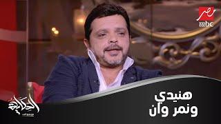 """محمد هنيدي ورأي غير متوقع حول قضية """"نمبر وان"""" في مصر"""