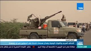موجزTeN- ميليشيات الحوثي تختطف 7 صحفيين وناشطين وتنهب حاويات البضائع في الحديدة