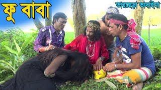 ফু-বাবা | Fu-Baba | Tarchera Vadaima | Koutuk | Bangla Natok 2018_Full HD