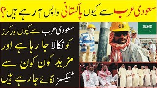Why Pakistanis and Indians Leaving Saudi Arabia?