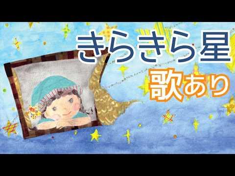 【歌入り】きらきら星 歌詞付き (キラキラ星 きらきらぼし)