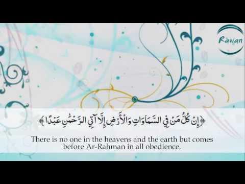 لـنُريح صدور ضاقت ♥ ~ سورة مريم - Surat maryam beautiful Quran - صوت خاشع جميل جداً