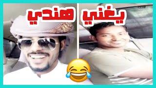 شوفوا ردة فعل الهندي يوم شاف سعودي يغني هندي ( منصدم ) 😂💔