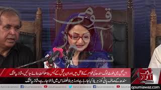 Shazia Khushk media talk