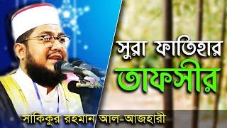 Islamic Bangla Waz 2016 By Mawlana Sadikur Rahman Al Azhari ٠١٧٠٣٩٨٧٠٧٠
