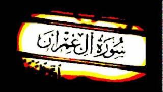 سورة ال عمران كاملة بصوت مشاري العفاسي | aal amran mshari alafasi
