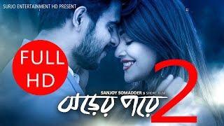 New Heart touching Bangla Natok Ft Siyam,Mehjabin chowdhury By Surjo  Entertainment HD